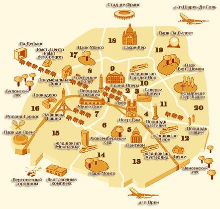 Описание: Карта Парижа с достопримечательностями