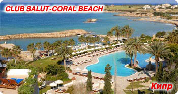CLUB SALUT  CORAL BEACH