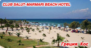 CLUB SALUT Marmari Beach