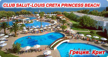 CLUB SALUT LOUIS CRETA PRINCESS BEACH 4*