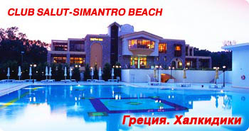 CLUB SALUT SIMANTRO BEACH 4*+