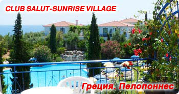 CLUB SALUT  SUNRISE VILLAGE 4*